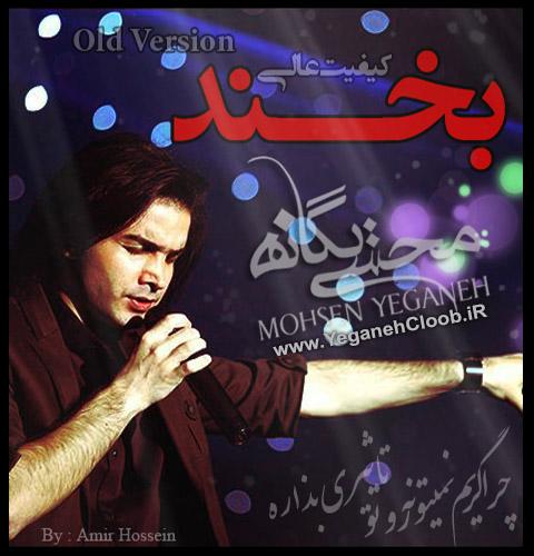 Mohsen Yeganeh - Bekhand (Live BandarAbbas)