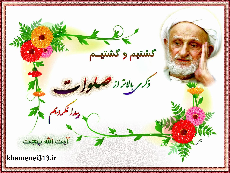 الهم صل علی محمد و آل محمد - ایت الله بهجت - پایگاه در انتظار یار khamenei313.ir