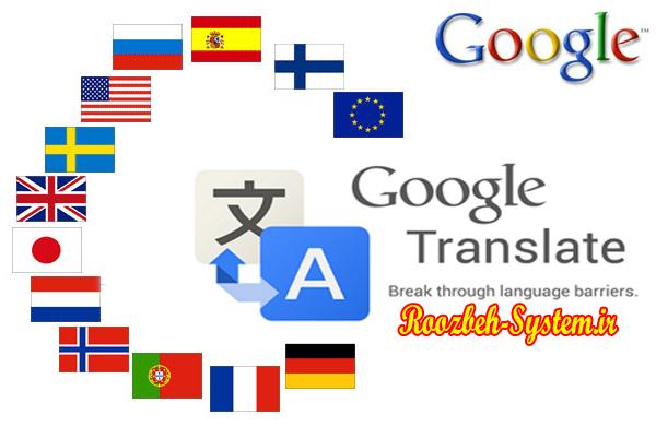 در نسخه جدید ترجمه همزمان به مترجم گوگل اضافه می شود