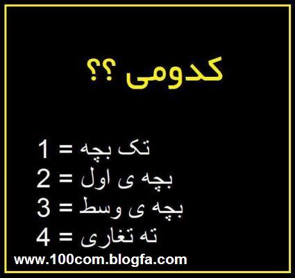 http://s5.picofile.com/file/8125724818/bache100com_blogfa_com.jpg