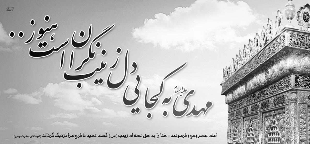 http://s5.picofile.com/file/8125762284/emam_hossain_emam_mahdi33.jpg