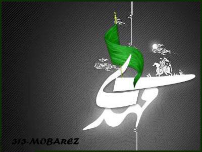 http://s5.picofile.com/file/8125762568/imam_mahdi_000_rahevasl.jpg