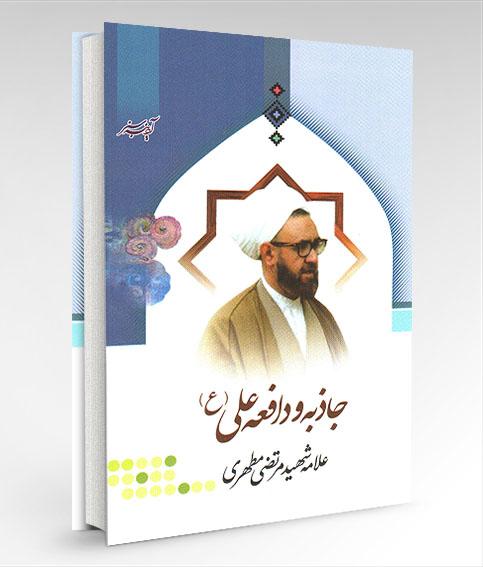 سوالات کتاب جاذبه و دافعه علی (ع) ویژه  آزمون ضمن خدمت فرهنگیان