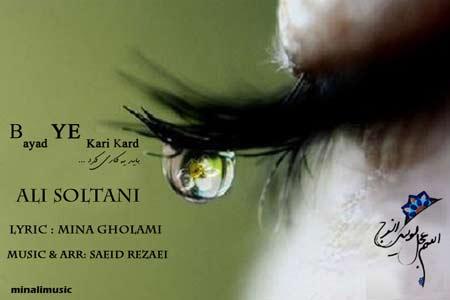 باید یه کاری کرد - علی سلطانی