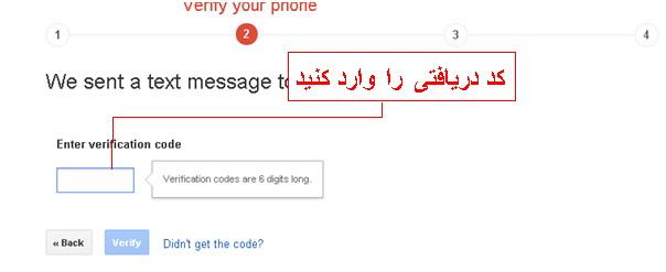 کد دریافتی از طریق ای ام اس را در این مکان وارد نمایید