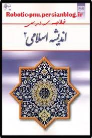 دانلود خلاصه ی درس اندیشه اسلامی 2