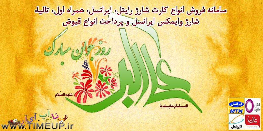ولادت با سعادت حضرت علی اکبر(ع) و روز جوان گرامی باد