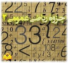 http://s5.picofile.com/file/8125962750/wikifile_riazi_omomi.jpg