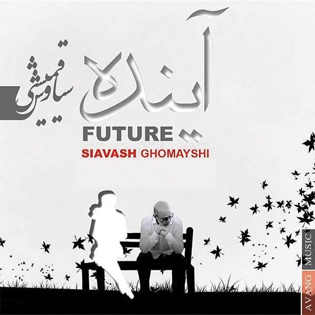 Siavash Ghomayshi - Ayandeh