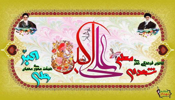http://s5.picofile.com/file/8126106734/hazrate_ali_akbar2.jpg