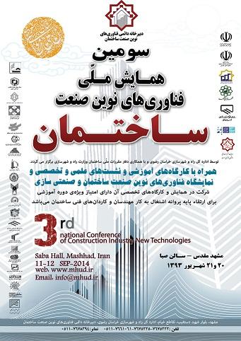سومین همایش ملی فناوری های نوین صنعت ساختمان