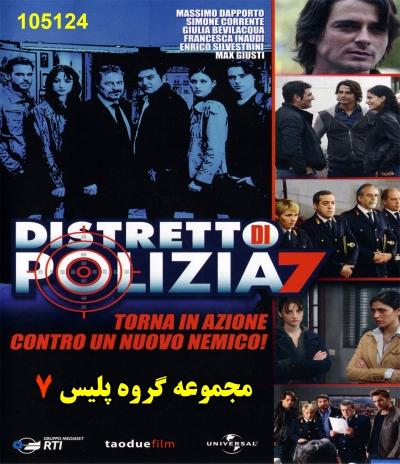 خرید سریال گروه پلیس -فصل 7 (دوبله فارسی)
