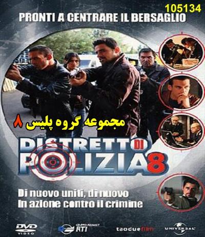 خرید سریال گروه پلیس -فصل 8 (دوبله فارسی)