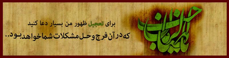 [تصویر: EMZA_BAHAR_MAHDI93_2.jpg]