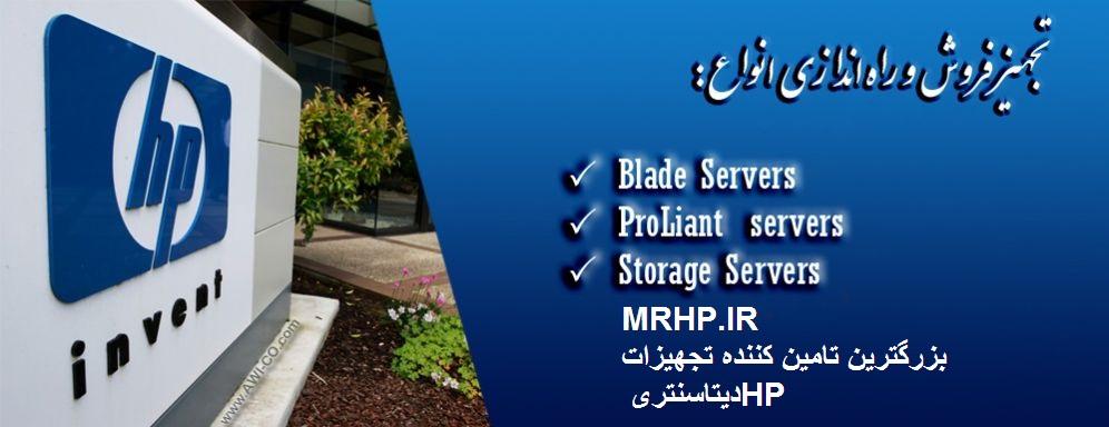 2012 08 22 05 05 15 HP Server - نمايندگي, اچپي,  dl380g9, server, hp, سرور, سرور hp, hp سرور, G9, سرورML310, DL380G9, DL380G8,