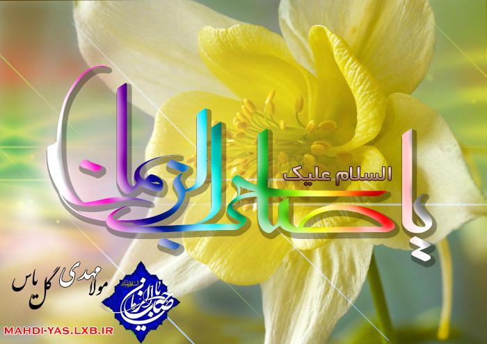 حضرت مهدی(عج)در قرآن