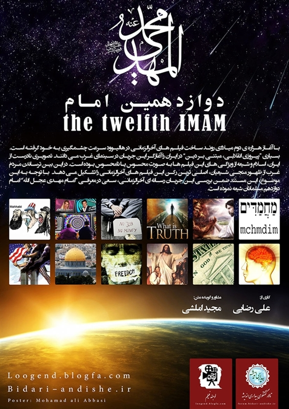 [تصویر:  Poster_The_Twelfth_IMAM_Medium.jpg]