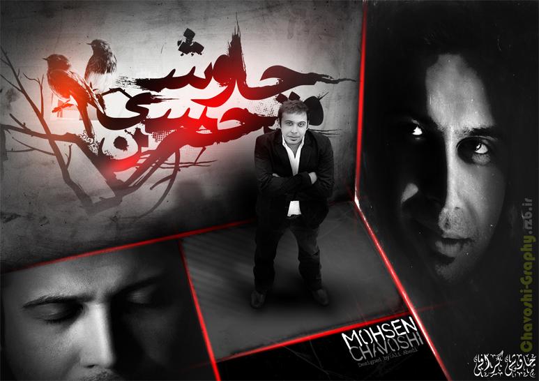پوستر از محسن چاوشی