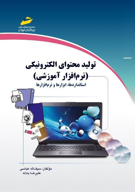 تولید محتوای الکترونیکی (نرم افزار آموزشی) : استانداردها، ابزارها و نرم افزارها/مولفان سیف الله عباسی، علیرضا بادله.