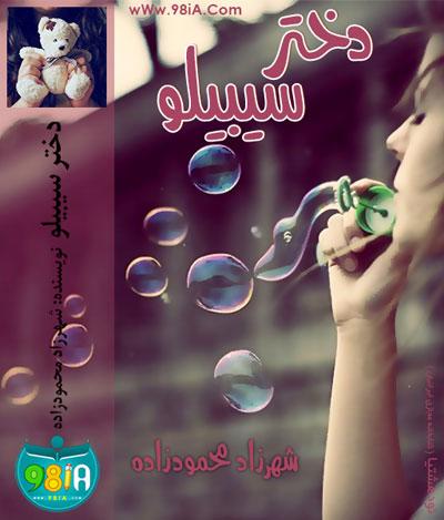 دانلود رمان دختر سیبیلو | شهرزاد محمودزاده  (PDF و موبایل)