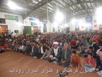 پایگاه اطلاع رسانی بخش و شهر روداب