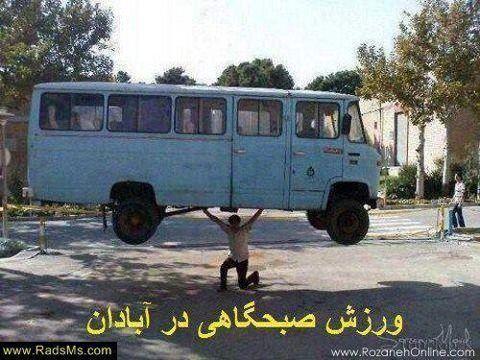 عکس خنده دارآبادانی