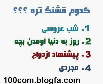 http://s5.picofile.com/file/8126511600/kodomaksesoali_www_100com_blogfa_com_.jpg