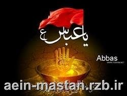 شهادت حضرت عباس (ع)