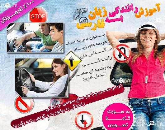 آموزش, رانندگی, اصول, گواهی نامه, آزمون آيين نامه, امتحان عملي,دوره آموزش عملي,دوره آموزش تئوري,سفارش آنلاين,تابلوها, خطوط راهنمايي, حق تقدم,آموزش گام به گام رانندگی,آموزش صحیح عملی رانندگی