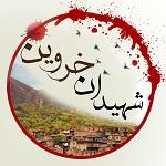 شهیدان خروین ( فرستادگان رضا )