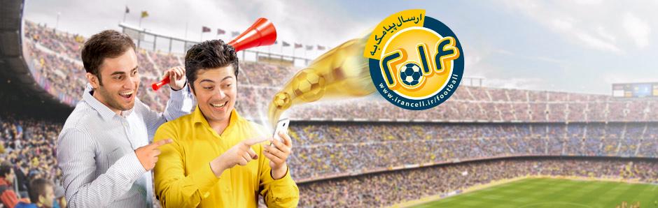 ایرانسل ویژه جام جهانی 2014 برزیل