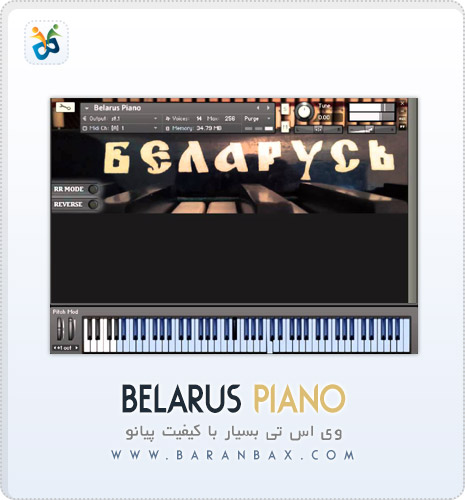 belarus piano دانلود وی اس تی پیانو Belarus Piano