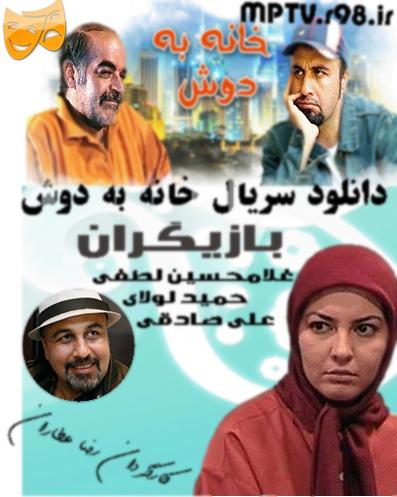 دانلود سریال خاطر انگیز خانه به دوش با لینک دانلود ستقیم