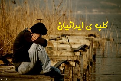 کلبه ی ایرانیان - عاشقانه
