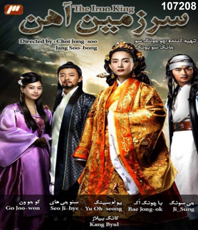 The Iron King Korean Drama
