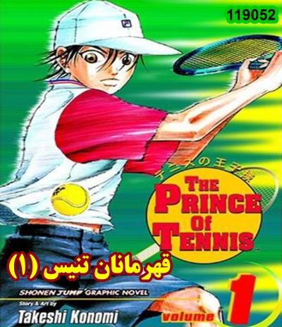 خرید کارتون قهرمانان تنیس (1) (دوبله فارسی)