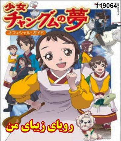 خرید کارتون رویای زیبای من (یانگوم) -دوبله فارسی