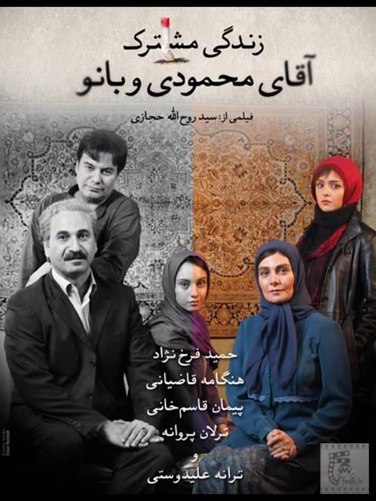 دانلود فیلم سینمایی زندگی مشترک آقای محمودی و بانو بدون سانسور بالینک مسقتیم