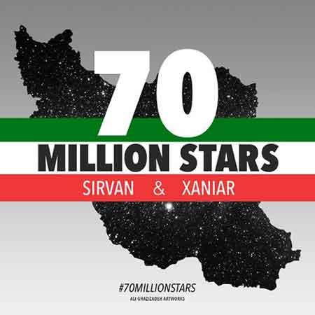 دانلود آهنگ جدید سیروان خسروی به نام هفتاد میلیون ستاره