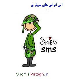 اس ام اس سرکاری و خنده دار جدید مخصوص سربازی