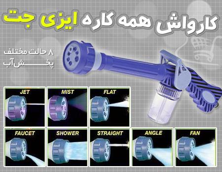 خرید کارواش خانگی ایزی جت ارزان
