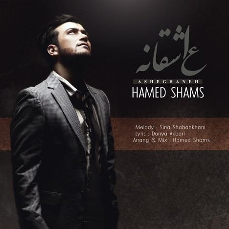 دانلود آهنگ جدید حامد شمس به نام عاشقانه