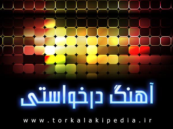 پخش رایگان آهنگ درخواستی شما در سایت ترکالکی پدیا
