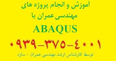 http://s5.picofile.com/file/8127076826/abaqus.jpg