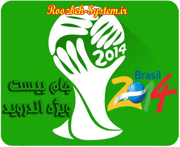 با جام بیست، اخبار جام جهانی 2014 را هوشمند دنبال کنید + دانلود اندروید