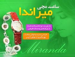 خرید ساعت خاص زنانه