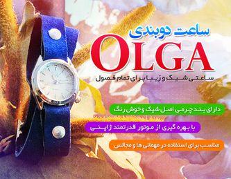 خرید پستی ساعت مچی دخترانه بندی 1393