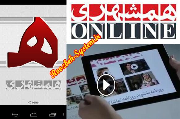 بررسی اختصاصی ویژگی جالب واقعیت افزوده در روزنامه همشهری!