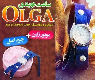 خرید پستی ساعت مچی دخترانه مدل الگا olga