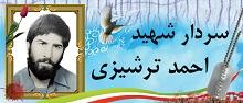 سردار شهید احمد ترشیزی